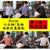 E家人 買一送一!韓版男條紋長袖襯衫 男休閒七分袖襯衫 19