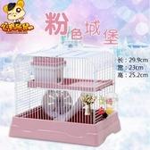 倉鼠籠 雙層透明豪華倉鼠別墅金絲熊窩倉鼠用品籠子 4色