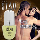 STAR中性費洛蒙香水-30ml/精裝 吸引 誘惑 迷人 吸引異性
