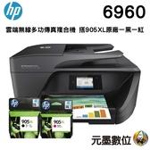 【搭905XL原廠墨水匣一黑一紅】HP OfficeJet Pro 6960 雲端無線多功能事務機