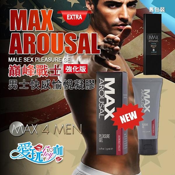 【EXTRA】美國 MAX 4 MEN 巔峰戰士男士快感愉悅凝膠 強化版 MAX AROUSAL PLEASURE GEL 增加愉悅感