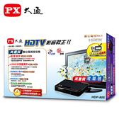PX 大通 高畫質數位電視接收機 HDP805