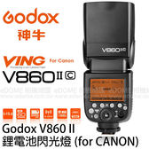 GODOX 神牛 V860 II  KIT E-TTL 鋰電池閃光燈 for CANON (免運 開年公司貨) 機頂閃光燈 V860II-C