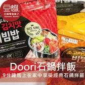 【豆嫂】韓國泡麵 Doori Doori石鍋拌飯(牛肉/咖哩/韓式泡菜/炒碼海鮮)