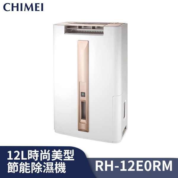 【清倉大拍賣】CHIMEI奇美 12L時尚美型節能除濕機 RH-12E0RM