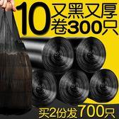 【雙十二】秒殺漢世劉家黑色垃圾袋加厚家用一次性塑料袋大號手提背心式拉圾gogo購