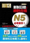 重音版 新制日檢! 絕對合格 N5必考單字(18K MP3)