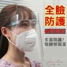 全臉透明防護面罩防飛沫隔離防疫面罩 72956