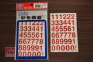 [華麗牌] WL-2061彩色標籤(共3色可選)