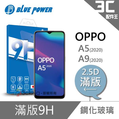 BLUE POWER OPPO A5 (2020) / A9 (2020) 共用 2.5D滿版 9H鋼化玻璃保護貼 歐珀