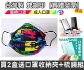 丰荷 荷康 成人醫療 醫用口罩 (50入/盒)(衝浪 前衛藝術風)滿2盒再送口罩收納夾+梳鏡組