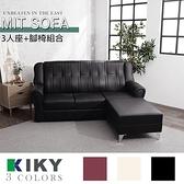 【KIKY】台灣製歐式皮爾3人座L型皮沙發組(3人座+方塊腳椅)乳白色