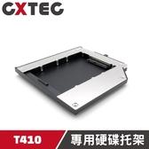 Lenovo 聯想 ThinkPad T410 專用9.5mm筆電光碟機位第二顆硬碟轉接盒硬碟托架支架【TUB-TS1】