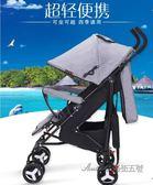 嬰兒推車超輕便攜式可坐躺摺疊1-3歲寶寶小孩簡易兒童手推傘車夏CY 後街五號