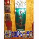 清茶 150克全祥茶莊  HH06  06超級
