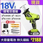 電鋸鋸子鋰電充電式18VF【9800H兩電】往複鋸電動馬刀鋸多功能家用 雙十一購物狂歡
