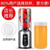 榨汁杯 便攜式榨汁機家用水果小型多功能迷你榨汁杯電動炸果汁機充電