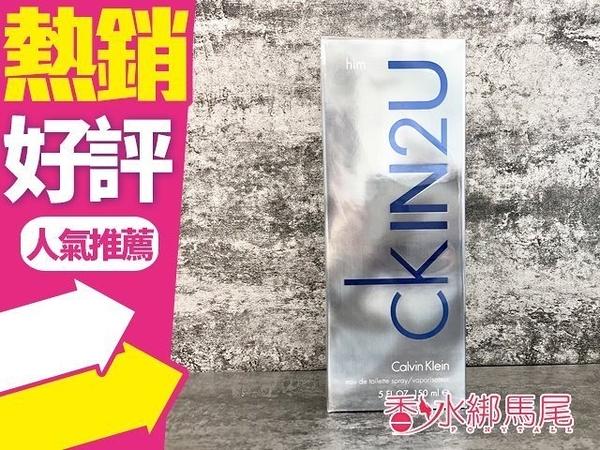 Calvin Klein CK in2u for Him 男淡香水 150ml◐香水綁馬尾◐