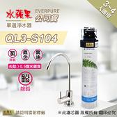 水蘋果【快速到貨~刷卡含稅】水蘋果公司貨 EVERPURE QL3-S104 單道淨水器