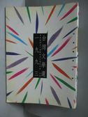 【書寶二手書T9/一般小說_MKZ】1993台灣文學選_李魁賢