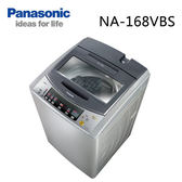 Panasonic 國際牌 直立洗衣機 超強淨系列 NA-168VBS-S 不鏽鋼 15公斤