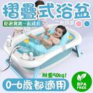 嬰兒折疊浴盆 單入【BB001】澡盆 新生兒 嬰兒 摺疊 寶寶浴盆 嬰兒洗澡盆 兒童澡盆 沐浴盆