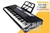 寶貝兒童電子琴1-3-6-12歲多功能初學者女孩玩具寶寶鋼琴61鍵YYJ    原本良品