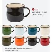 【速捷戶外】Emalia Olkusz 5658264 波蘭 手工馬克曲線琺瑯杯 350ml (黑色)