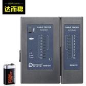 網線測試儀網絡測線儀電話線查線器檢測儀
