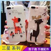 可愛小鹿 三星 S8 S8plus S9 S9plus 浮雕手機殼 卡通長頸鹿 保護殼保護套 防摔軟殼