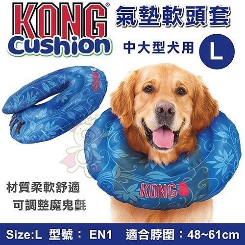 *WANG*美國KONG Cushion氣墊軟頭套《L(EN1)適合中大型犬用》寵物防舔頭套 頸圈
