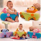 寶寶學座椅兒童小沙發嬰兒練習坐姿小板凳毛絨創意新生兒早教用品【帝一3C旗艦】IGO
