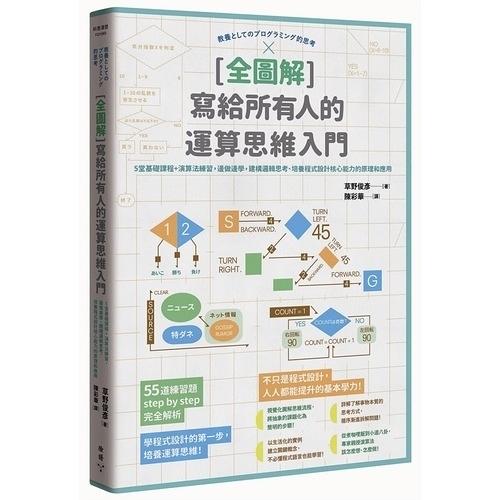 寫給所有人的運算思維入門(全圖解)(5堂基礎課程+演算法練習.邊做邊學.建構邏輯