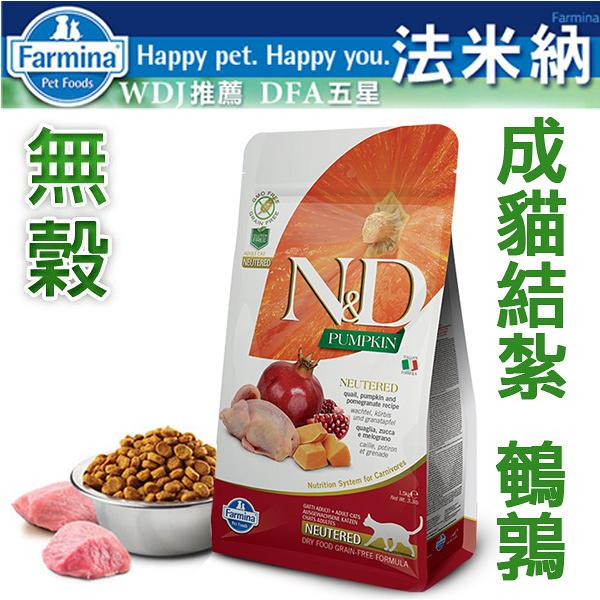 WDJ 【新品上市】Farmina 法米納ND低卡結紮成貓天然南瓜無穀糧-鵪鶉石榴1.5kg (PC-5)