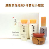 韓國 雪花秀 Sulwhasoo 滋陰潤燥極緻4件套組小禮盒【特價】★beauty pie★