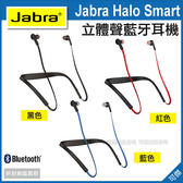 藍芽耳機 Jabra  Halo Smart   無線入耳式立體聲藍牙耳機 雙待機 來電震動 磁吸設計 高音質 公司貨