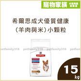 寵物家族-【買一送三好禮】希爾思成犬優質健康配方(羊肉與米)小顆粒15kg