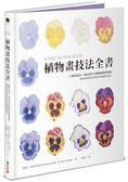植物畫技法全書:從繪畫技法、調色技巧到植物紋路與質感,植物畫家帶你掌握科學繪圖的