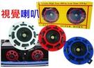 視覺改裝 海拉喇叭 電盤喇叭 12V 400Hz 350Hz 汽車喇叭 水箱裝飾喇叭 歐美喇叭 海拉風改裝
