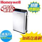 【加碼送濾網】Honeywell 智慧淨化抗敏空氣清淨機HPA-720WTW