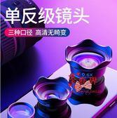 廣角鏡頭 手機鏡頭廣角微距魚眼三合一套裝蘋果通用單眼相機外置高清變焦T 2色