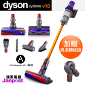 【建軍電器】Dyson 戴森 Cyclone V10 SV12 加強版 absolute 六+1吸頭