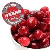 【天時莓果 】 新鮮 冷凍 蔓越莓 400g/包