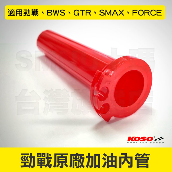 KOSO加油座內管 油門內管 油管 加油管 把手內管 握把內管 雙油線 適用勁戰、BWS、GTR、SMAX、FORCE