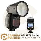 ◎相機專家◎ 免運 Godox 神牛 V1 Kit Fuji 鋰電圓燈頭閃光燈組 Profoto A1 開年公司貨