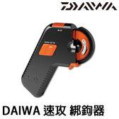 漁拓釣具 DAIWA 速攻 針結び器 (綁鉤器)