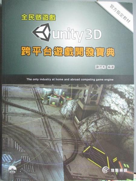 【書寶二手書T8/電腦_PGV】全民做遊戲:Unity跨平台遊戲開發寶典(附範例CD)_謝忠和