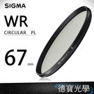 [震撼上市] SIGMA 67mm WR CPL 多層鍍膜 高穿透高精度 偏光鏡 24期0利率 防潑水 抗靜電 風景季