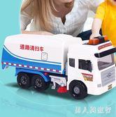 兒童大號道路清掃車玩具車掃地車模型垃圾環衛清潔車工程車男孩 DR9620【男人與流行】