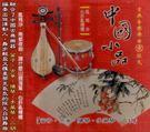 中國小品 古典音樂舞曲 1  探戈 CD...